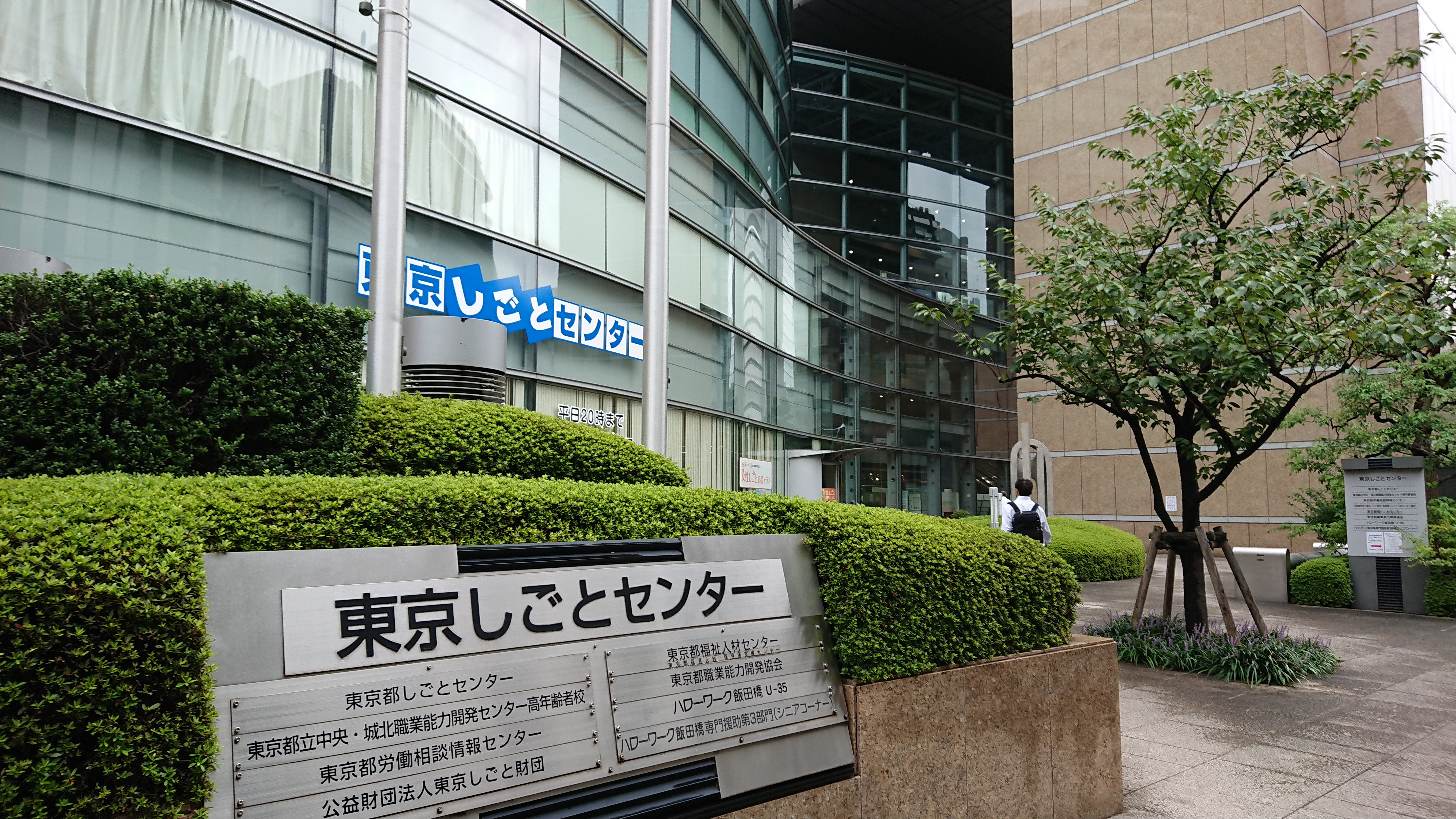 仕事 財団 東京